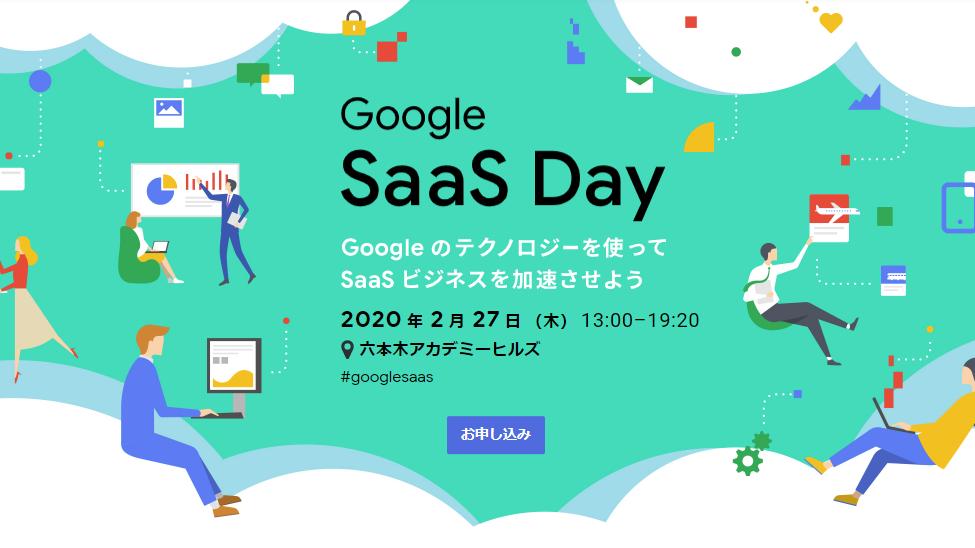 Google SaaS Day 2020