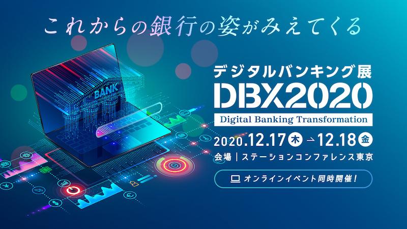 DBX2020 2020